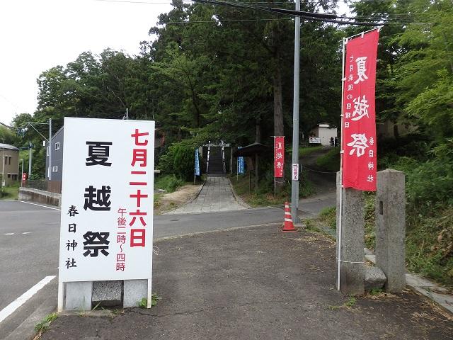 春日神社夏越祭の準備