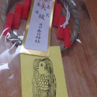 福島市渡利の春日神社夏越祭(茅の輪のお守りアマビエバージョン)