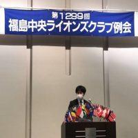 福島中央ライオンズクラブ第1299回例会