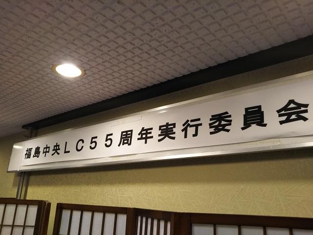 福島中央ライオンズクラブ55周年記念大会実行委員会
