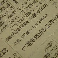 福島民報新聞(電子町内会実現後押し)