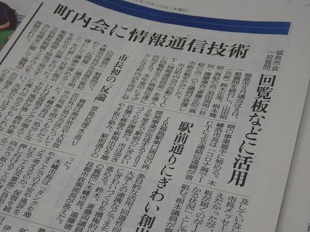 福島民友新聞(町内会に情報通信技術・回覧板などに活用)