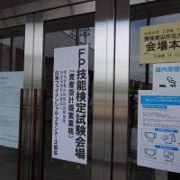 ファイナンシャル・プランニング技能検定(FP技能検定)