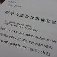 福島市議会政策提言書