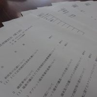福島市議会ICT活用検討会(第1回)