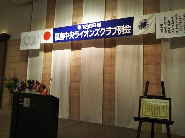福島中央ライオンズクラブ第1306回例会
