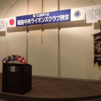 福島中央ライオンズクラブ第1305回例会
