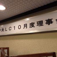福島中央ライオンズクラブ10月度理事会