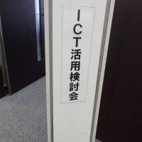 福島市議会ICT活用検討会