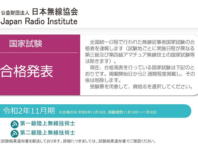 第一級陸上無線技術士試験合格発表(出典: 公益財団法人日本無線協会ウェブサイト)