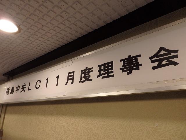福島中央ライオンズクラブ11月度理事会・55周年記念大会実行委員会