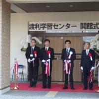 福島市渡利学習センター開館式(テープカット)