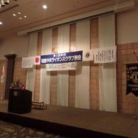 福島中央ライオンズクラブ第1308回例会(第53回「お母さんありがとう作文コンクール」表彰式)