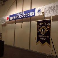 福島中央ライオンズクラブ第1309回例会