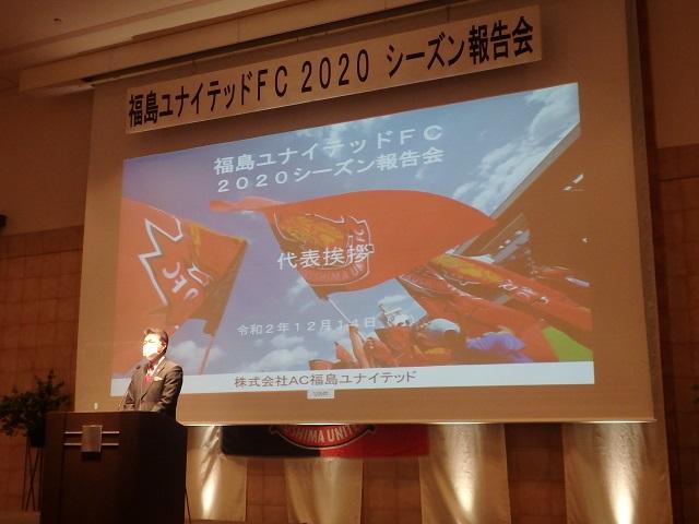 福島ユナイテッドFC 2020シーズン報告会