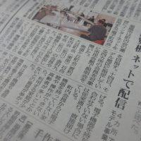 福島民報新聞(回覧板ネットで配信)