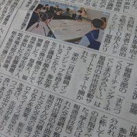 福島民報新聞(大学生と議員が交流)