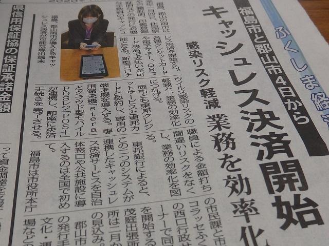 福島民報新聞(キャッシュレス決済開始)