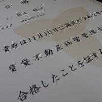 賃貸不動産経営管理士試験の合格証書