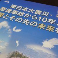 東日本大震災・原発事故から10年、復興とその先の未来を