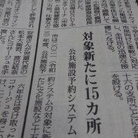 福島民報新聞(公共施設予約システム)