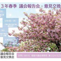 福島市議会令和3年春季議会報告会・意見交換会