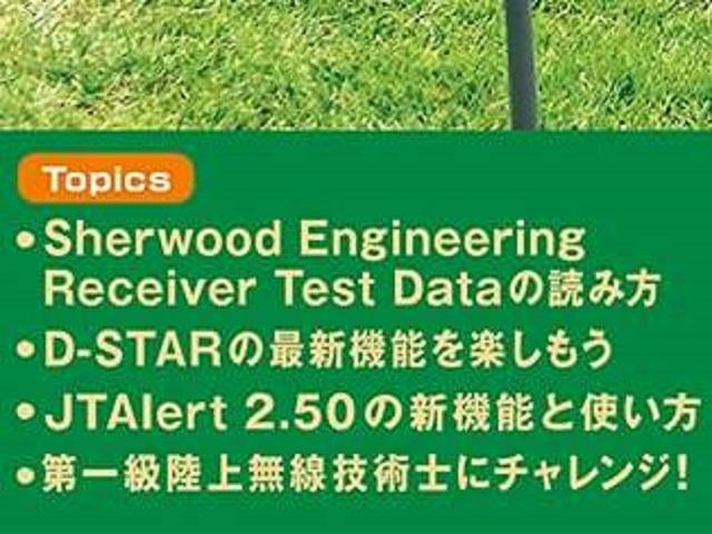 出典: QEX Japan No.39表紙