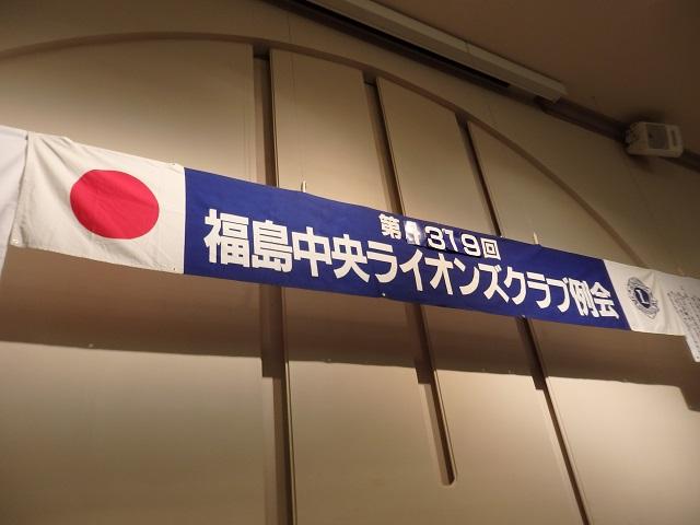 福島中央ライオンズクラブ第1319回例会