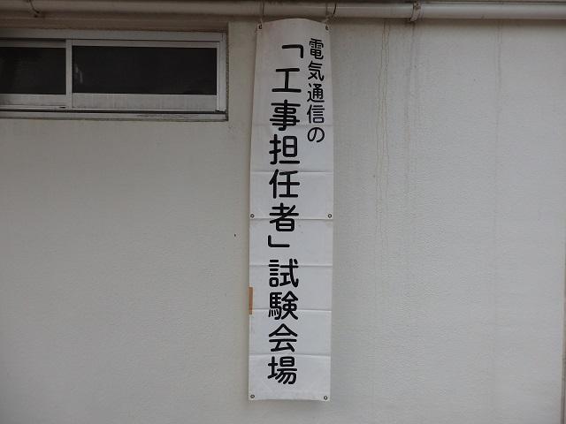 電気通信の「工事担任者」試験会場