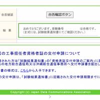 電気通信の工事担任者試験の結果(出典: 一般財団法人日本データ通信協会ウェブサイト)