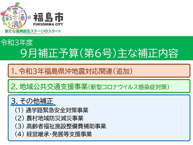 令和3年度9月補正予算(第6号)主な補正内容(出典: 福島市公式ホームページ)