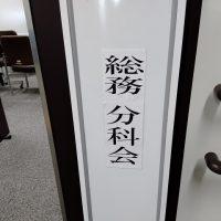 福島市議会決算特別委員会総務分科会