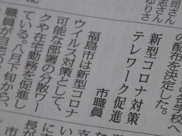 福島民報新聞(新型コロナ対策テレワーク促進)