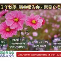 福島市議会令和3年秋季議会報告会・意見交換会