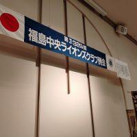 福島中央ライオンズクラブ第1329回例会