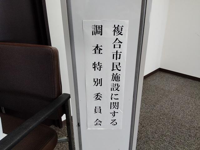 福島市議会複合市民施設に関する調査特別委員会