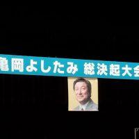 亀岡よしたみ候補予定者総決起大会