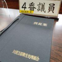 川俣方部衛生処理組合議会