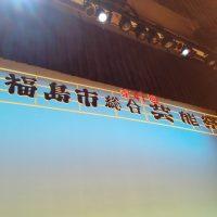 第41回福島市総合芸能祭式典