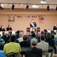亀岡よしたみ衆議院議員候補の個人演説会